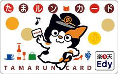カード たまる ん